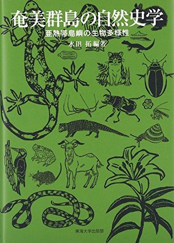 奄美群島の自然史学: 亜熱帯島嶼の生物多様性
