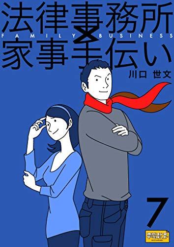 法律事務所×家事手伝い7 続・不動正義と水沢花梨と最初のスイーツ
