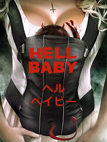 ヘル・ベイビー/Hell Baby (字幕版)