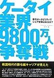ケータイ業界9,800万人争奪戦 番号ポータビリティで勃発!