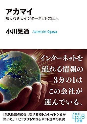 アカマイ 知られざるインターネットの巨人 (角川EPUB選書)の詳細を見る
