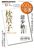 清少納言『枕草子』 2014年10月 (100分 de 名著) 画像