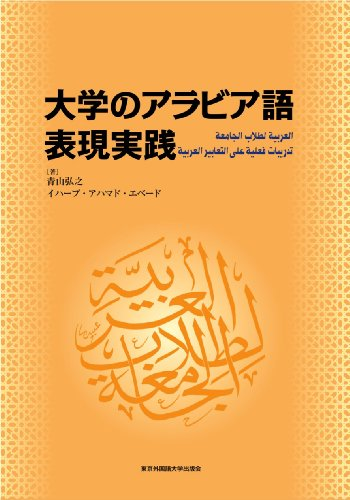 大学のアラビア語 表現実践