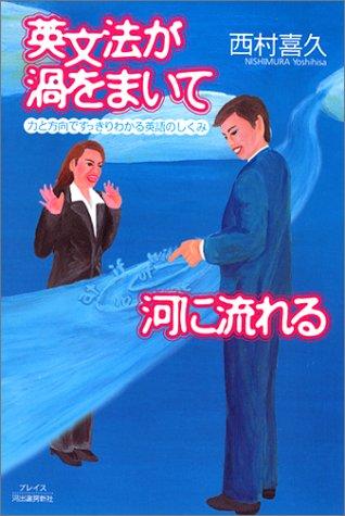 英文法が渦をまいて河に流れる—力と方向ですっきりわかる英語のしくみ