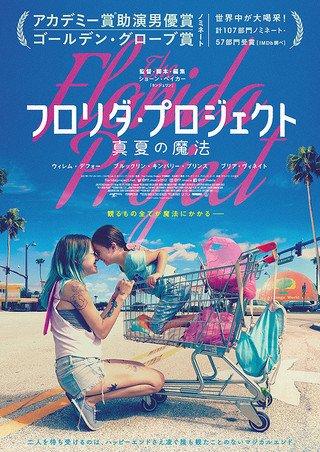 【映画パンフレット】フロリダ・プロジェクト 真夏の魔法