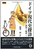 ドイツ現代史探訪 ‐社会・政治・経済‐ (大阪大学新世紀レクチャー)