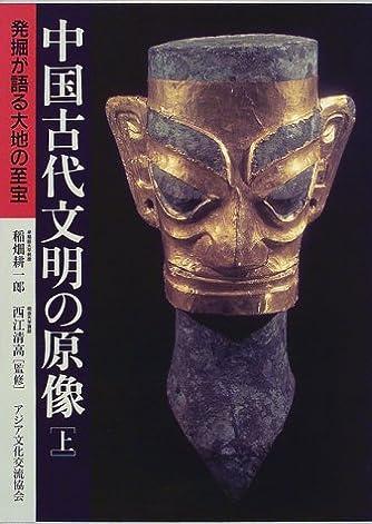中国古代文明の原像―発掘が語る大地の至宝〈上巻〉