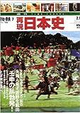 週刊再現日本史 原始・奈良⑦ 672~709 大海人皇子、吉野を脱出 「壬申の乱」勃発!