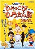 ひょっこりひょうたん島2003―人形劇ガイド (教養・文化シリーズ)