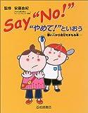 """Say""""No!"""" """"やめて!""""といおう―悪い人から自分をまもる本"""
