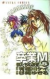 卒業M (第5巻) (あすかコミックス)
