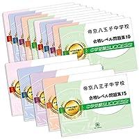 帝京八王子中学校2ヶ月対策合格セット(15冊)