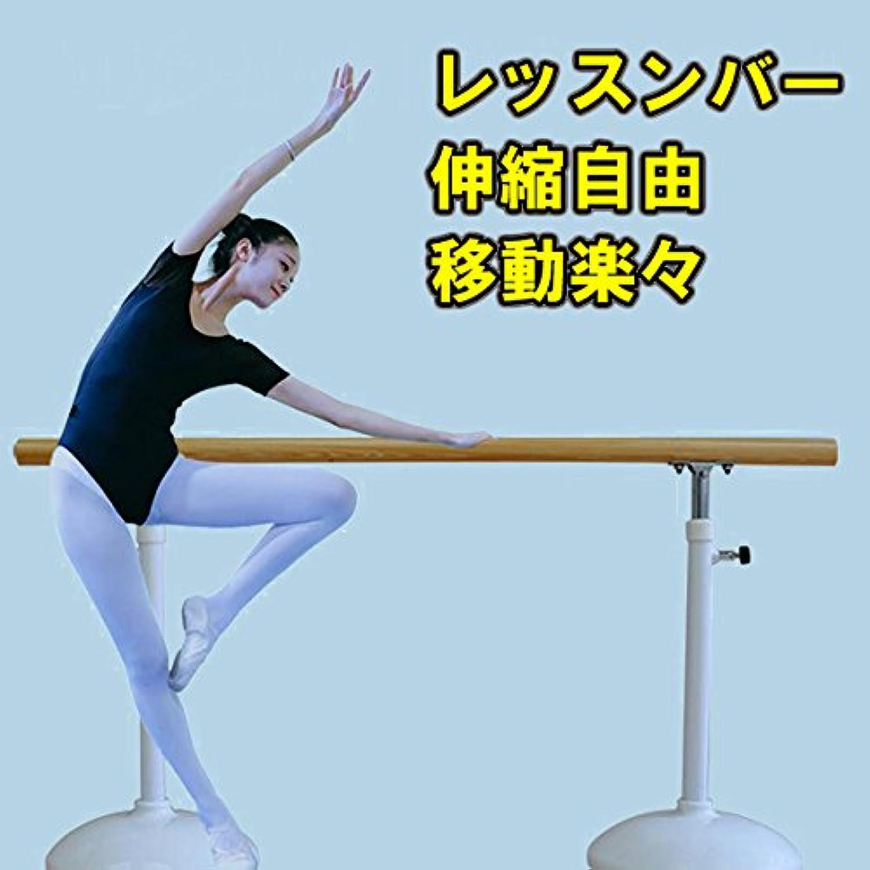 ダンス用バー  安全設計 レッスンバー  練習用 トレーニング ダイエット フィットネス 筋トレ ダンスポール