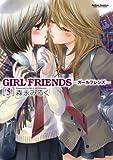 GIRL FRIENDS : 5 (アクションコミックス)