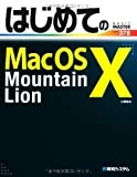 はじめてのMacOSX MountainLion (BASIC MASTER SERIES)