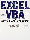 EXCEL VBAコーディング・テクニック
