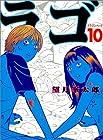 ドラゴンヘッド 第10巻