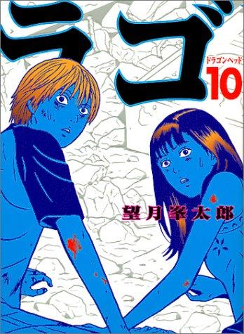 ドラゴンヘッド(10) (ヤンマガKCスペシャル)