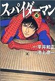 スパイダーマン (4) (MFコミックス)