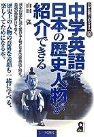 中学英語で日本の歴史人物が紹介できる (YELL books 中学英語で紹介する 8)