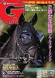 週刊Gallop(ギャロップ) 3月5日号 (2017-02-28) [雑誌]
