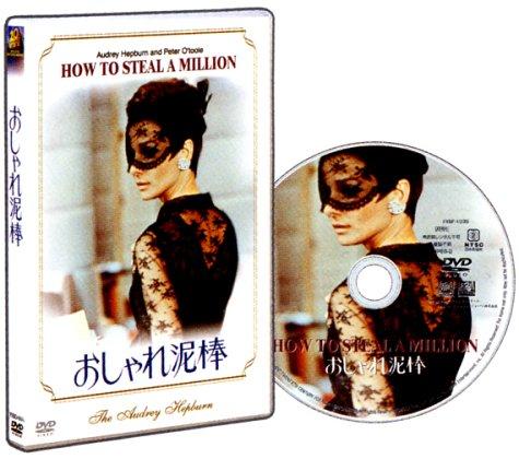 おしゃれ泥棒 (初回出荷限定価格) [DVD]