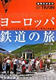 1 ヨーロッパ鉄道の旅—2007~2008 (地球の歩き方BY TRAIN)