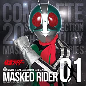 COMPLETE SONG COLLECTION OF 20TH CENTURY MASKED RIDER SERIES 01 仮面ライダー