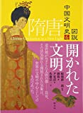 図説中国文明史 (6) 隋・唐 開かれた文明