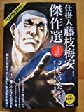仕掛人藤枝梅安傑作選 其之6(江戸城の奸物) (SPコミックス SPポケットワイド)