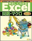 やさしくわかるExcel関数・マクロ 改訂版 (Excel徹底活用シリーズ)