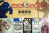 モノポリー 秋田県版