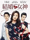 結婚の女神 コンプリートDVDBOX[DVD]
