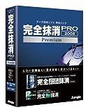 完全抹消PRO 2008 Premium