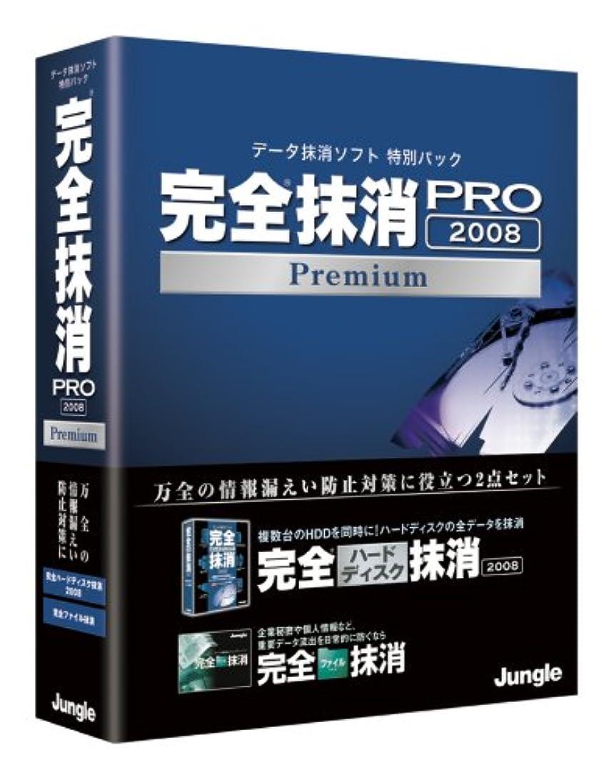 クラッチシプリー構成完全抹消PRO 2008 Premium