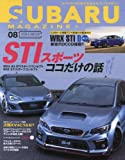 SUBARU MAGAZINE Vol.8 (CARTOPMOOK)