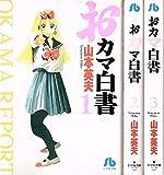 おカマ白書 文庫版 コミック 全3巻完結セット (小学館文庫)