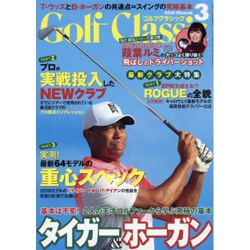 GOLF Classic 2018年 03 月号 [雑誌]