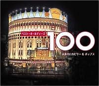 Best Oldies 100 by Best Oldies 100 (2006-09-06)