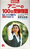 アニーの100日受験物語―私は、コツコツ勉強する優等生ではなかった (ゴマブックス)
