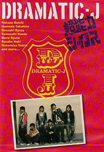 DRAMATIC-J(1)「超能力シックス」 [DVD]