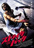 ストライク・バック [DVD]