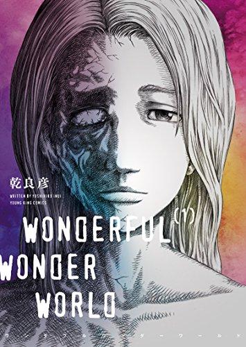 ワンダフルワンダーワールド(1) (ヤングキングコミックス)
