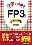土日で合格るFP3級 〈'19―'20年版〉