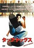 タップ・ドッグス [DVD]