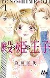 殿・姫・王子 1 (マーガレットコミックス)