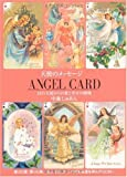 天使のメッセージ (4) ANGEL CARD―52の天使からの愛と幸せの贈物 画像