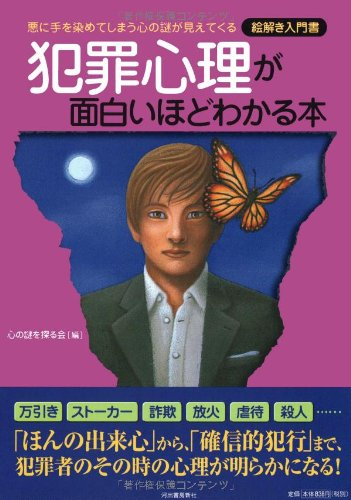 sakusaku 東久留米のうた - ニコニコ動画