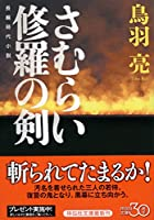 さむらい 修羅の剣 (祥伝社文庫)