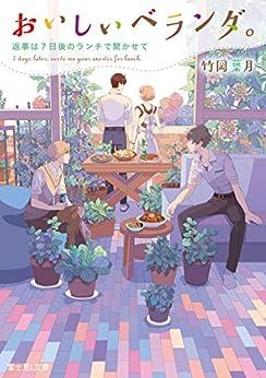 [竹岡葉月] おいしいベランダ 第01-07巻